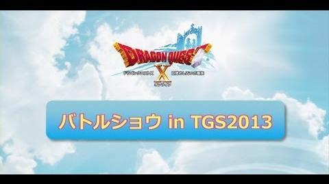 【TGS2013】『ドラゴンクエストX』バトルショウ in TGS2013(9 22)