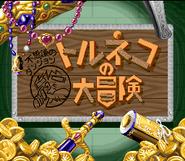 Torneko's Great Adventure screencap 01