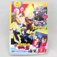 Toei Anime Fair Summer 92 pamphlet