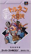 Torneko's Great Adventure manual cover