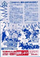 Toei Anime Fair Summer 92 flyer back