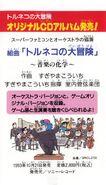 Torneko's Great Adventure manual album promo