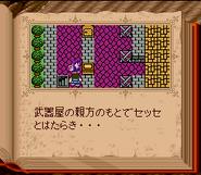Torneko's Great Adventure screencap 02