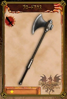 Weapons099.png