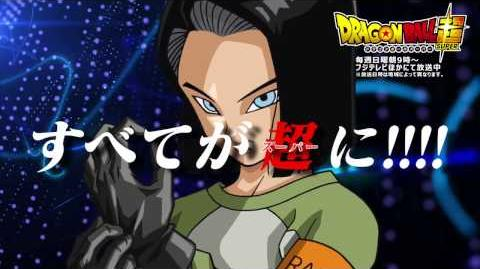【ドラゴンボール超】宇宙サバイバル編新PV~人造人間17号 ver