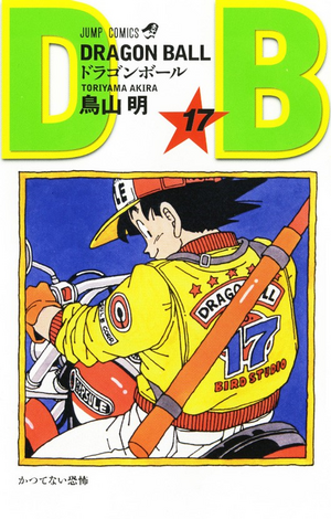 DBVol17(Refreshed).png
