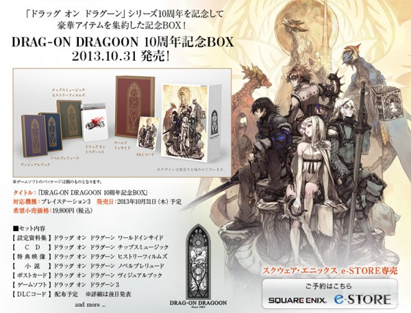 DRAG-ON Dragoon 3 Japanese Release 10th Anniversary Box.png