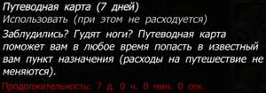 Путеводная карта (7 дней).png