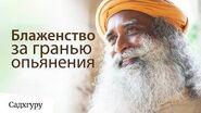 Блаженство за гранью опьянения — Садхгуру
