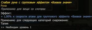 Слабая руна с групповым эффектом «Боевое знамя».png