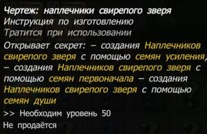 Чертеж наплечники свирепого зверя.png