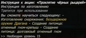 Инструкция к акции «Проклятие чёрных рыцарей».png