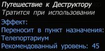 Путешествие к Деструктору.png