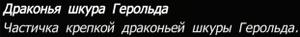 Драконья шкура Герольда.png