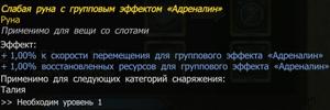 Слабая руна с групповым эффектом «Адреналин».png