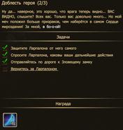 Доблесть героя 2