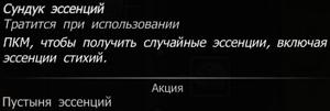 Сундук эссенций.png