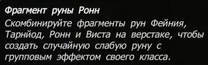 Фрагмент руны Ронн.png