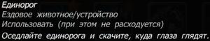 Единорог.png