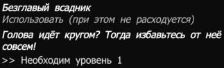 Безглавый всадник.png