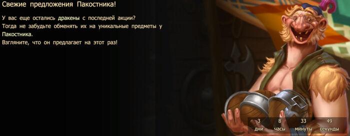 Предложения Пакостника - Праздник весны.jpg