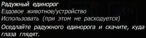 Радужный единорог.png