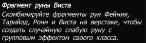 Фрагмент руны Виста.png