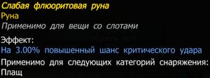 Слабая флюоритовая руна.png
