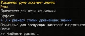 Усиленная руна искателя знания.png