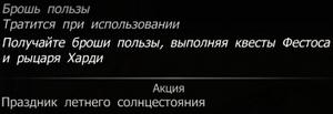 Брошь пользы.png
