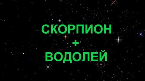 ВОДОЛЕЙ СКОРПИОН - Совместимость - Астротиполог Дмитрий Шимко