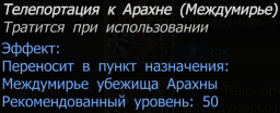 Телепортация к Арахне (Междумирье).png