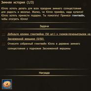 Зимняя история 1