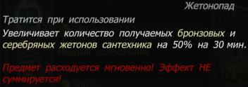 Жетонопад.png
