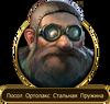 Посол Ортолакс Стальная Пружина.png