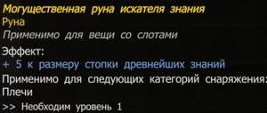 Могущественная руна искателя знания.png