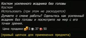 Костюм усиленного всадника без головы.png