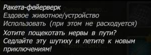 Ракета-фейерверк.png