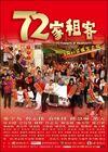 72-tenants-of-prosperity-2010-1