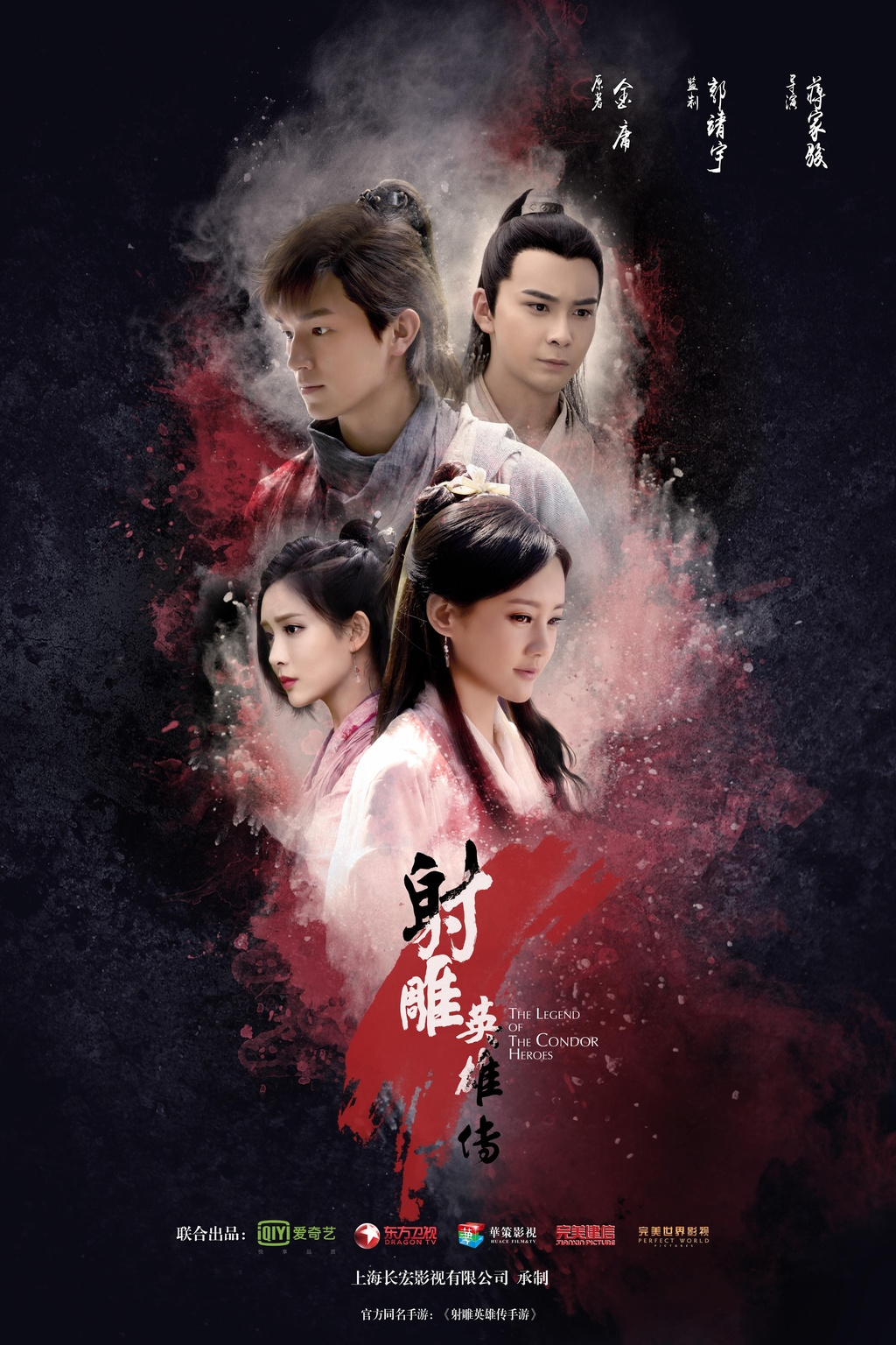 The Legend of the Condor Heroes (2017)
