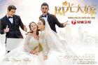 The Perfect Wedding-Anhui TV-201807