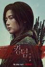 Kingdom Ashin of the North-Netflix-2021-11