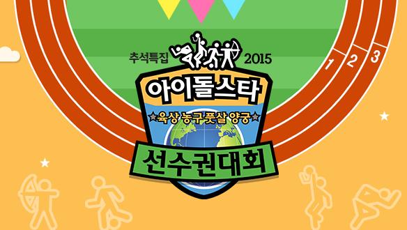 Idol Star Athletics Championships 2015 Chuseok Special