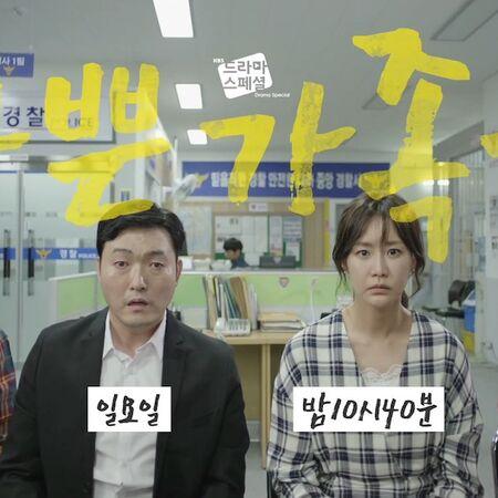 BadFamilies-KBS2-2017-01.jpg