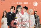 Gumiho Recipe-KBS1-2021-01