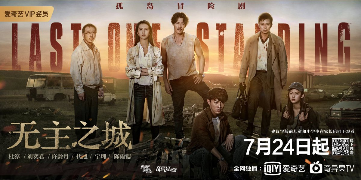 Last One Standing (2019)