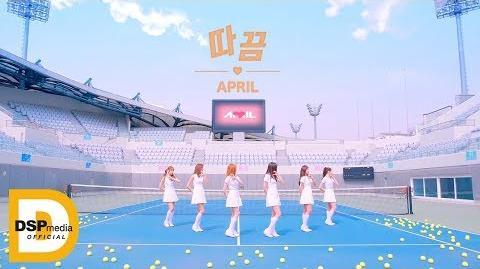 MV APRIL(에이프릴) 따끔(Lovesick) Music Video