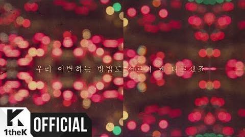 MV Jung In(정인) Difference(달라요) (LISTEN 025)
