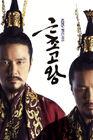 King Geunchogo2