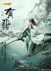 Legend of Fei-3
